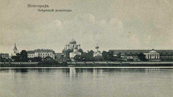 Зверин монастырь, вид с востока. Открытка анонимного издания 1909 года из собрания Новгородского музея-заповедника