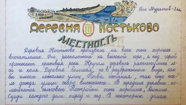Костьково — демянская деревня, где эвакуированным детям было хорошо