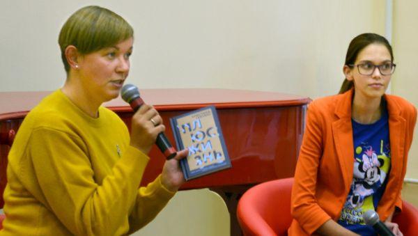Книга «Жизнь плюс» Кристины Гептинг (справа) получила хорошие отзывы и читателей, и критиков. Теперь автор ждёт откликов на новое изданное произведение «Сестрёнка»