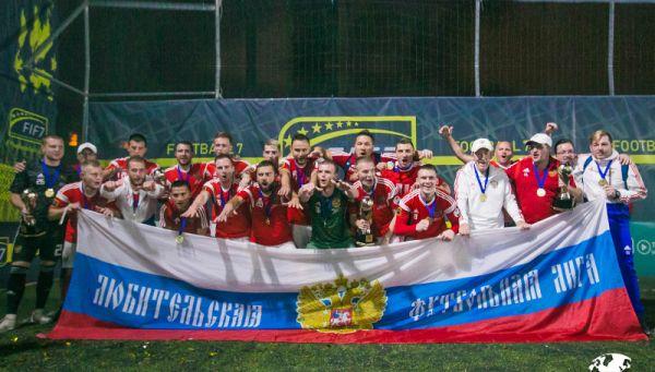В финале российская команда разбила сборную Мексики со счетом 6:1 Фото из архива Андрея Павлова