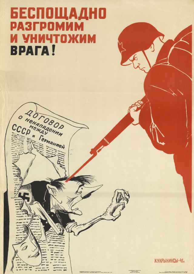 Кукрыниксы. Плакат «Беспощадно разгромим и уничтожим врага!». 1941 г.