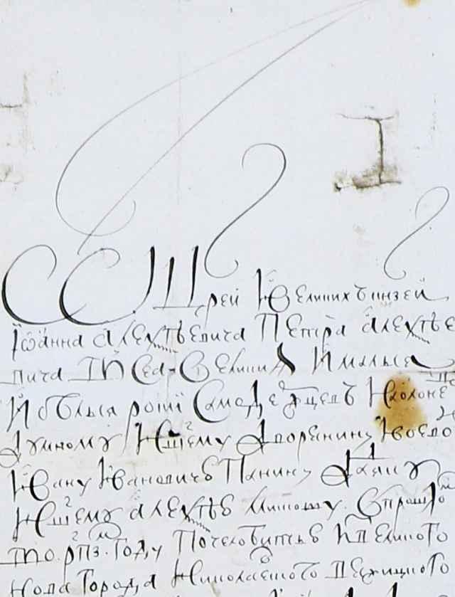 Исторический документ содержит сведения о реалиях и лицах восьмидесятых годов XVII века.