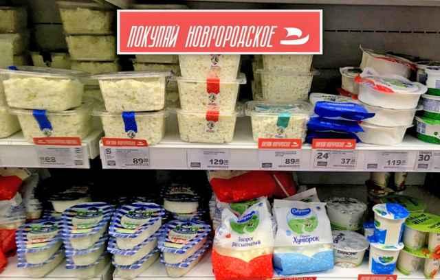 Сейчас в проекте «Покупай новгородское» участвуют 40 производителей продуктов питания.