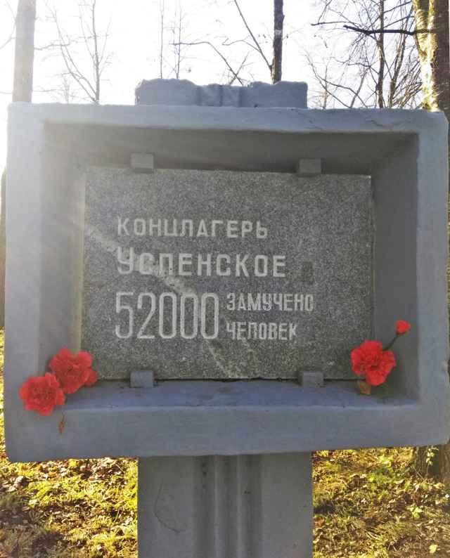 Этой мемориальной плите в Чудове больше 35 лет.