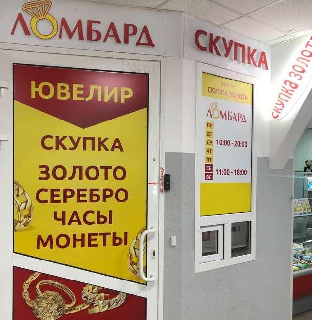Ломбарды не требуют от заёмщиков справок о доходах и чистой кредитной истории, однако новгородские заимодавцы жалуются на снижение клиентов.