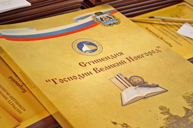 В 2020 году стипендию «Господин Великий Новгород» получил 31 человек из числа аспирантов, студентов и школьников.