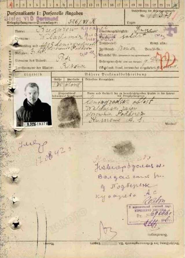 Так выглядела учётная карточка советского военнопленного.