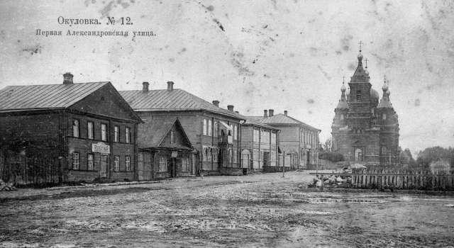 Так сегодняшняя улица Ленина выглядела в начале XX века. Считается, что название Первой Александровской она носила в честь построенного здесь храма Александра Невского.