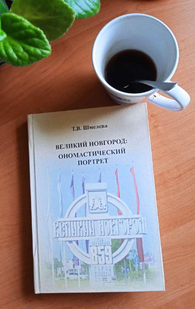 В книге Татьяны Шмелёвой обобщаются опыт изучения и анализ городских собственных имён.