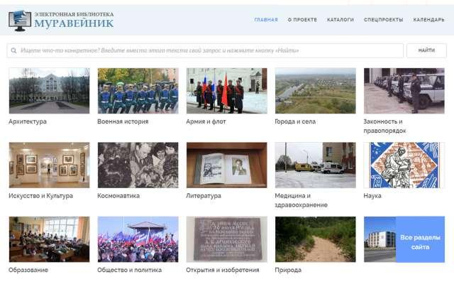 Карта разместится на портале электронной библиотеки «Муравейник», не так давно вошедшей в структуру «Читай-города».