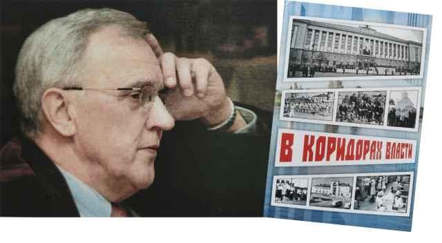 Игорь Кузьмин: «Хотел бы внести ясность». Фоторепродукция из книги