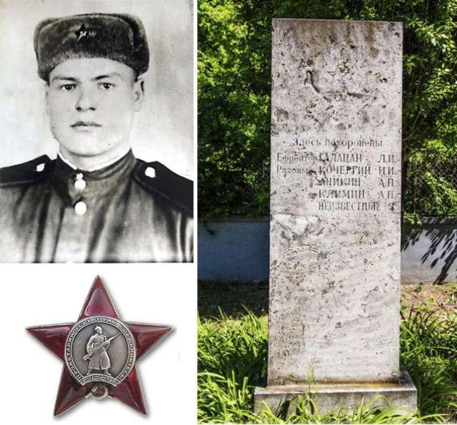 18 декабря 1956 года был подписан Указ о награждении рядового Климина.  На правом снимке Воинское захоронение в городе Кечкемет.