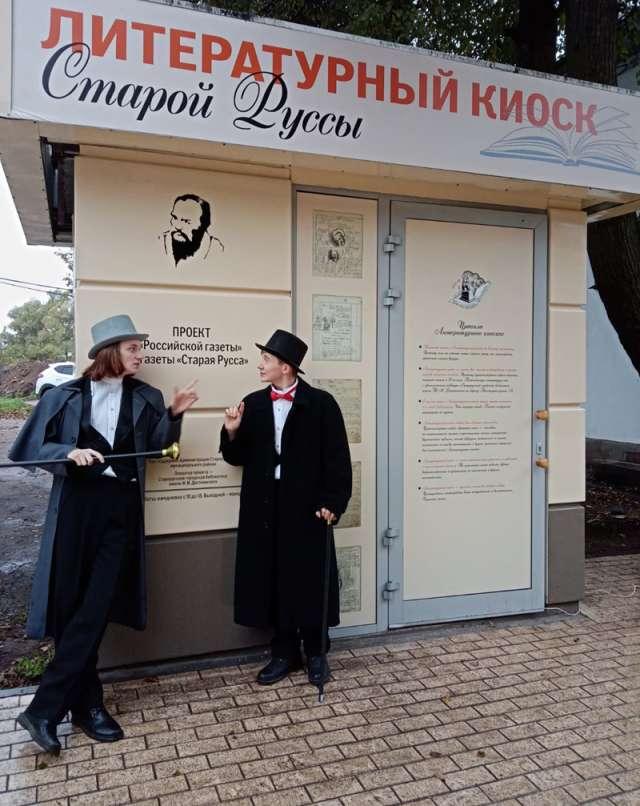 Литературный киоск в Старой Руссе передан в оперативное управление городской библиотеке и будет работать по определённому расписанию.