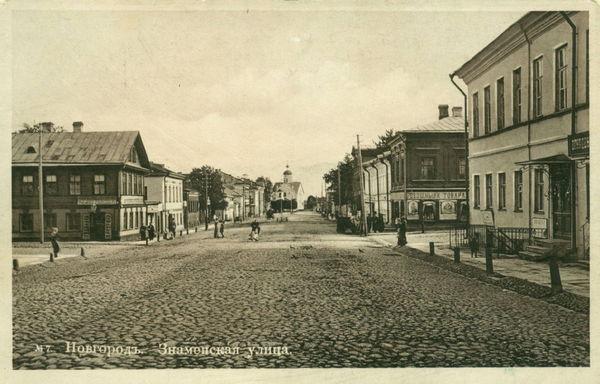Знаменская улица. Открытка 1912 г. издания А.Ф. Глазачёва