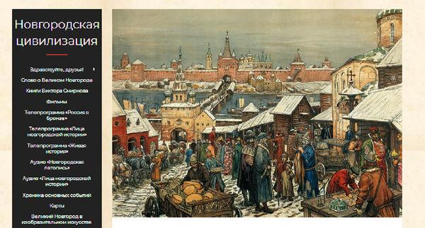«Новгородская цивилизация» — сайт, открытый для публикаций разных исследователей истории государства Российского