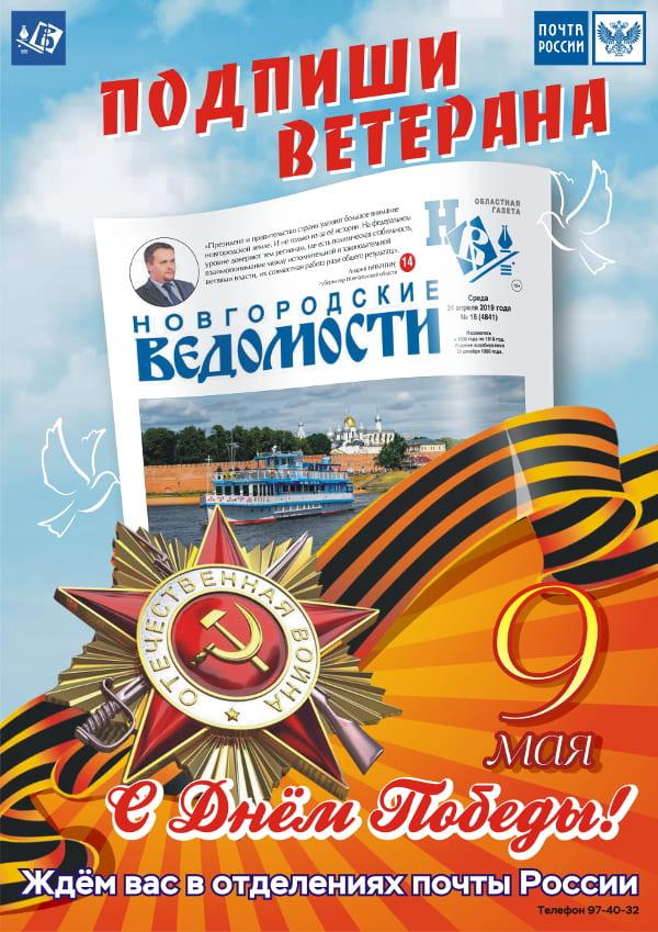 Подписка на газету «Новгородские Ведомости»