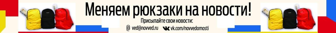 Читатели «НВ» могут стать обладателями современных рюкзаков в обмен на актуальные региональные новости.