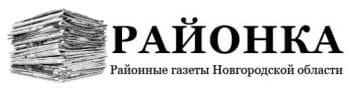 «Районка» - районные газеты Новгородской области