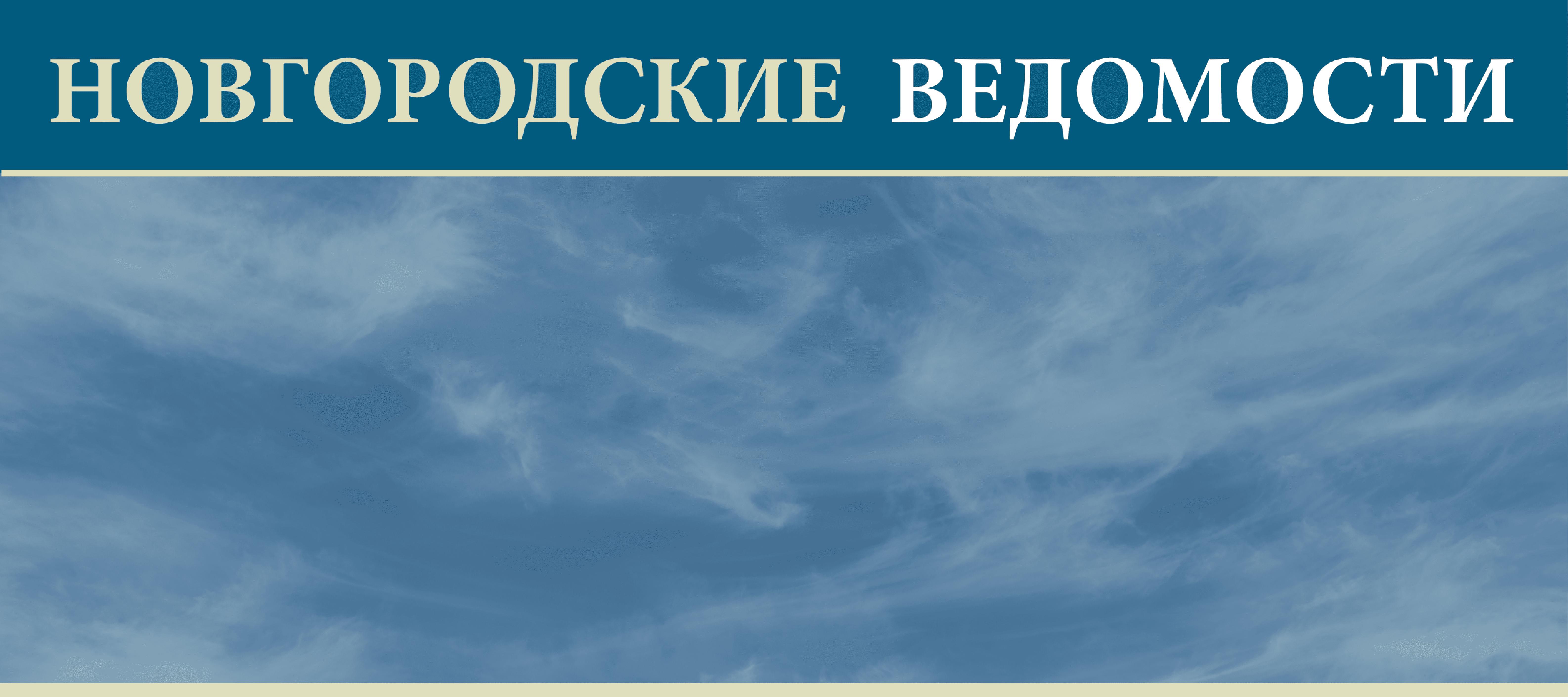 Новгородские стартапы. Истории успеха