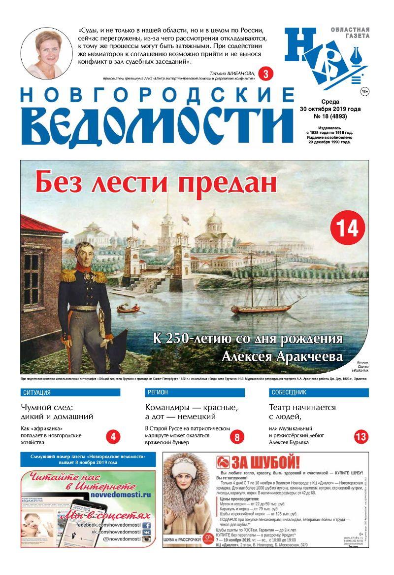Выпуск газеты «Новгородские Ведомости» от 30.10.2019 года