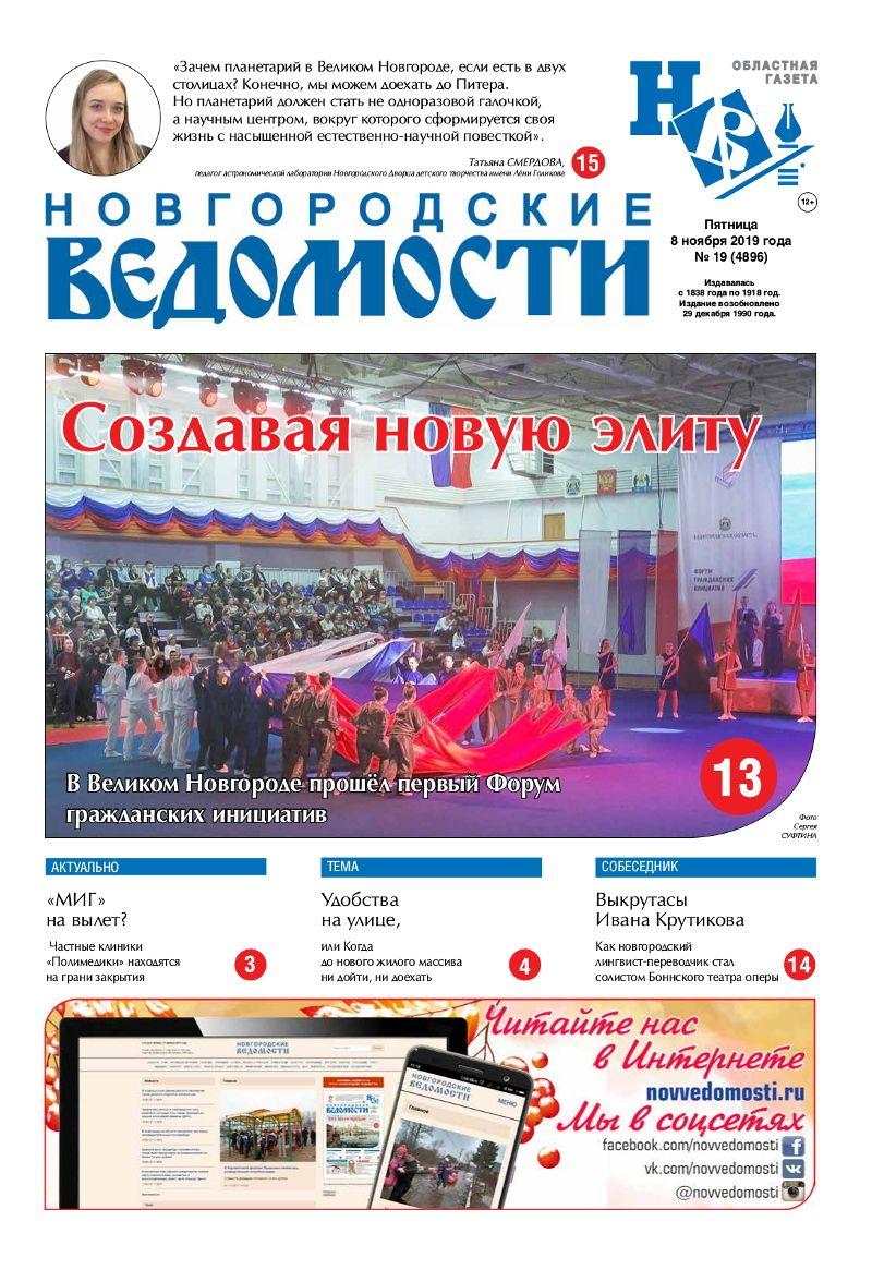 Свежий выпуск газеты «Новгородские Ведомости» от 08.11.2019 года