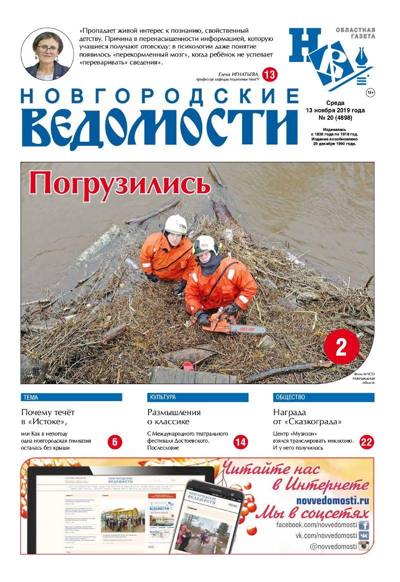 Свежий выпуск газеты «Новгородские Ведомости» от 13.11.2019 года