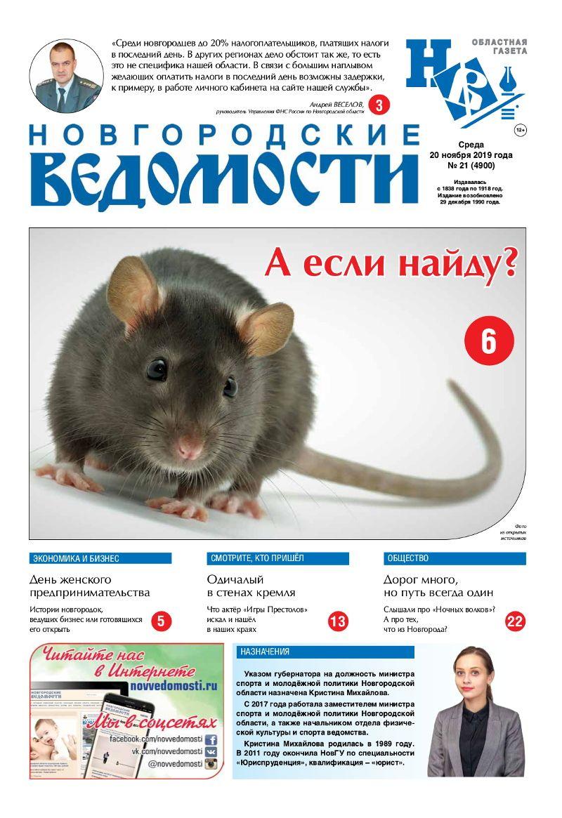 Свежий выпуск газеты «Новгородские Ведомости» от 20.11.2019 года