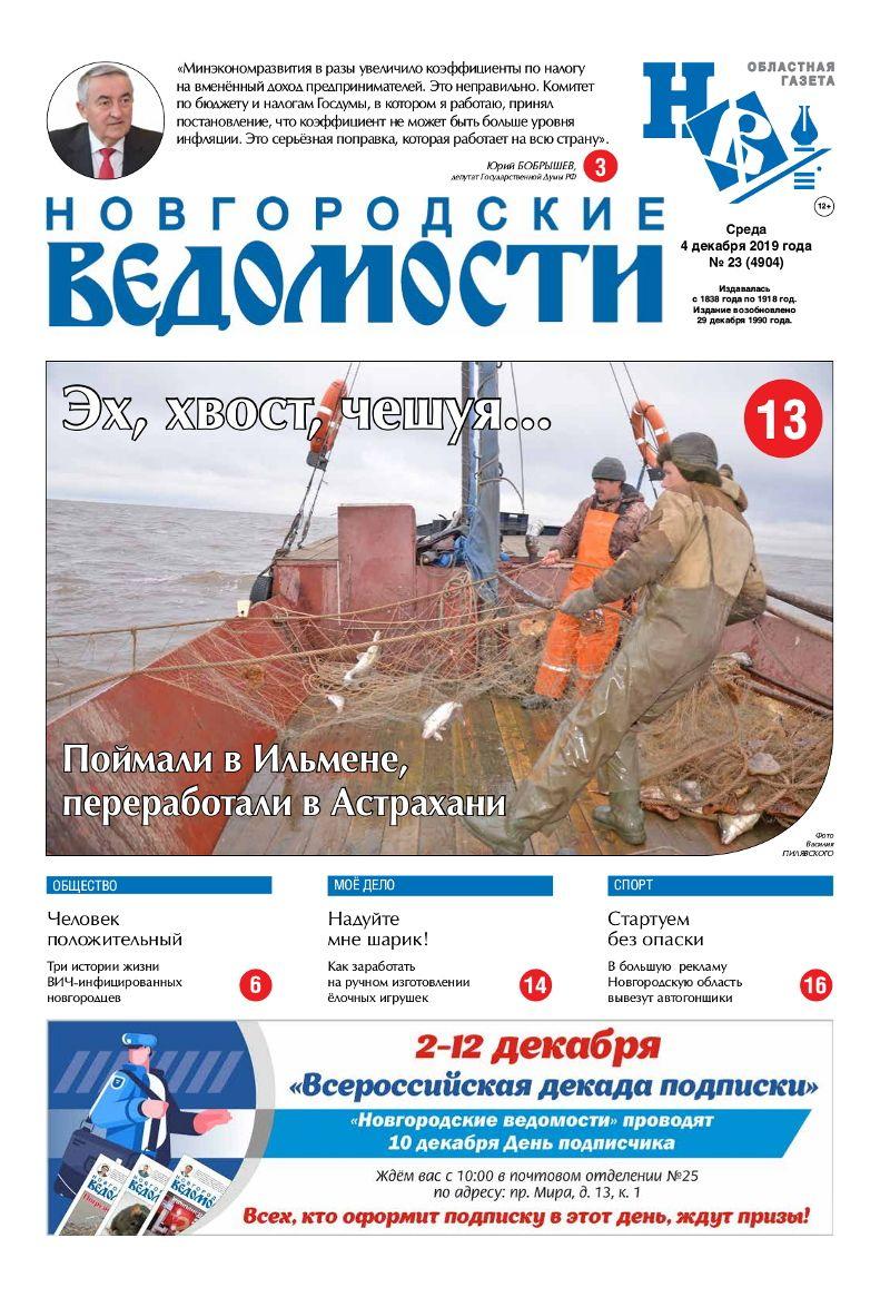Свежий выпуск газеты «Новгородские Ведомости» от 04.12.2019 года