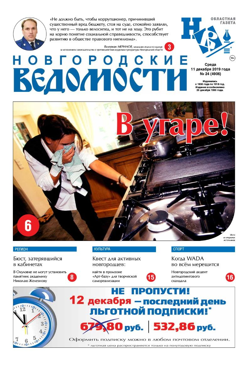 Свежий выпуск газеты «Новгородские Ведомости» от 11.12.2019 года