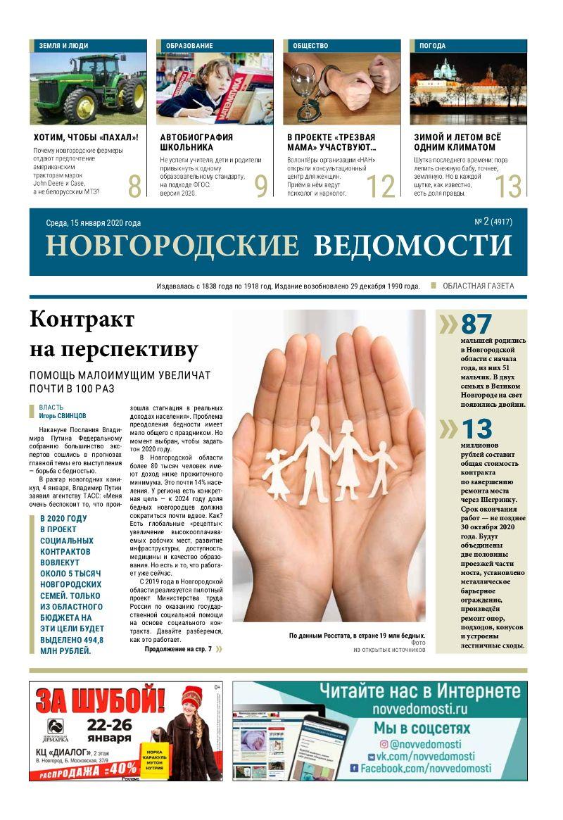 Свежий выпуск газеты «Новгородские Ведомости» от 15.01.2020 года