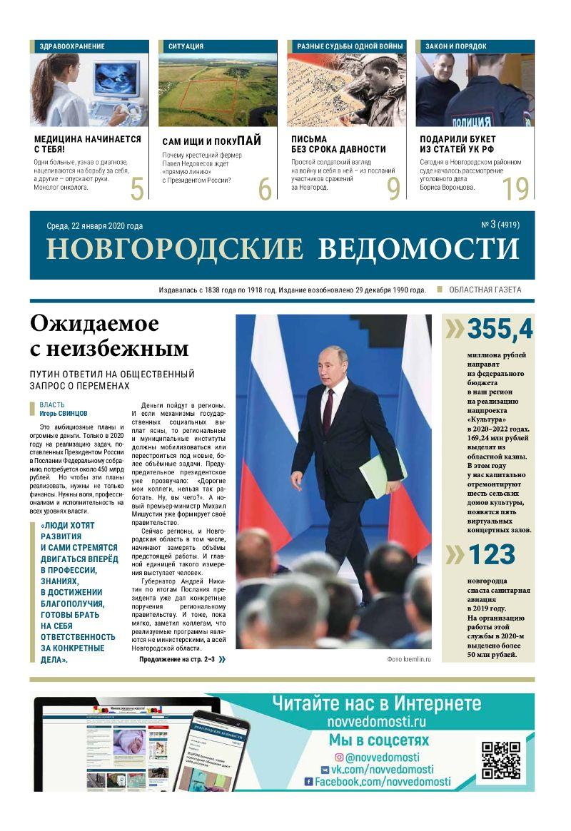 Свежий выпуск газеты «Новгородские Ведомости» от 22.01.2020 года