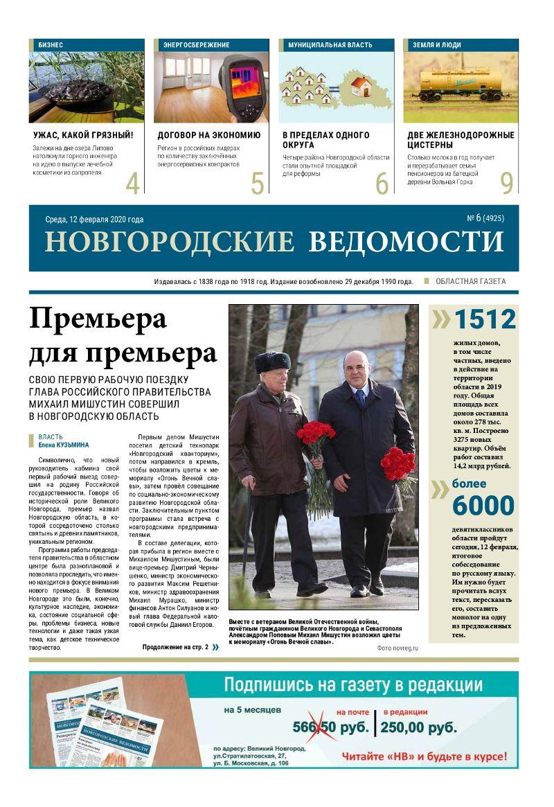 Свежий выпуск газеты «Новгородские Ведомости» от 12.02.2020 года