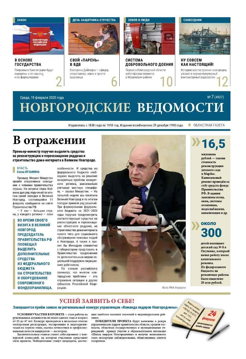 Свежий выпуск газеты «Новгородские Ведомости» от 19.02.2020 года