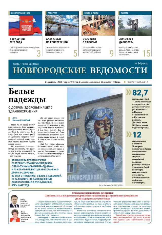 Выпуск газеты «Новгородские Ведомости» от 00.00.0000 года