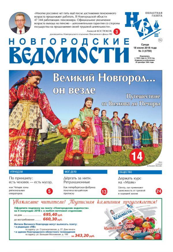 Выпуск газеты «Новгородские Ведомости» от 18.07.2018 года