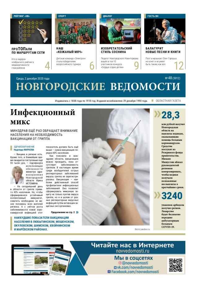 Свежий выпуск газеты «Новгородские Ведомости» от 02.12.2020 года