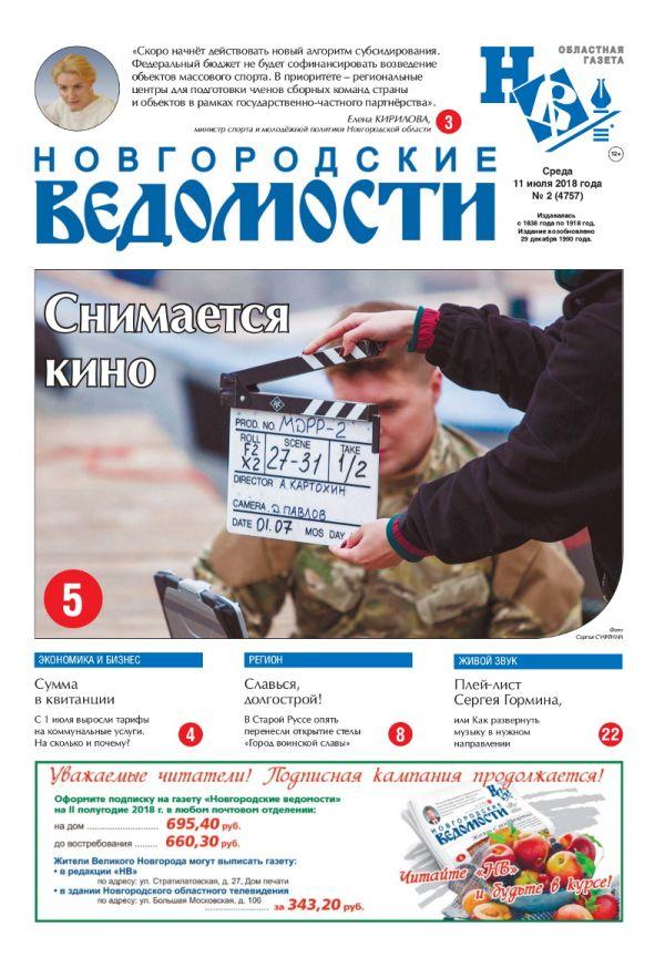 Выпуск газеты «Новгородские Ведомости» от 11.07.2018 года