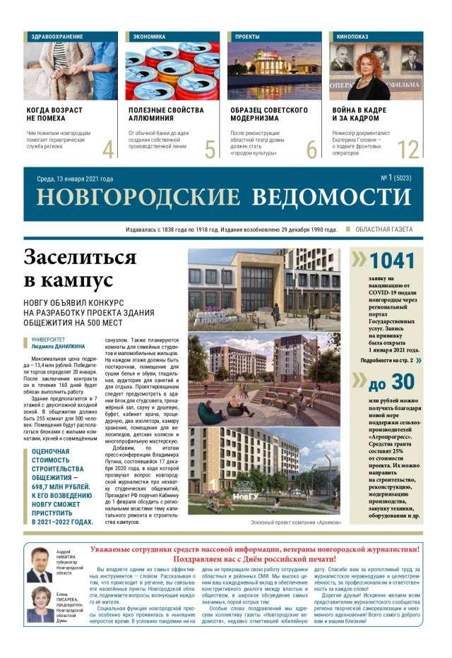 Свежий выпуск газеты «Новгородские Ведомости» от 13.01.2021 года