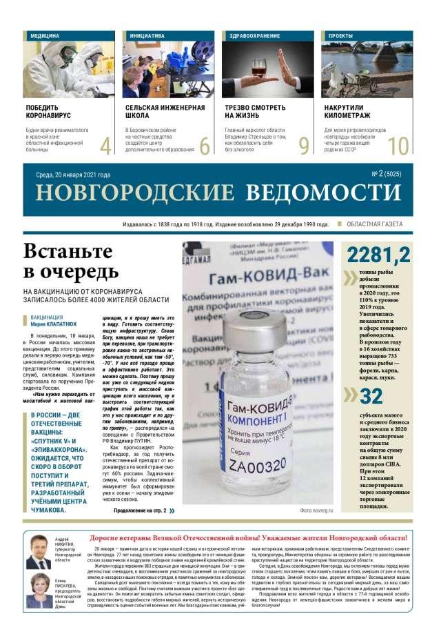 Свежий выпуск газеты «Новгородские Ведомости» от 20.01.2021 года
