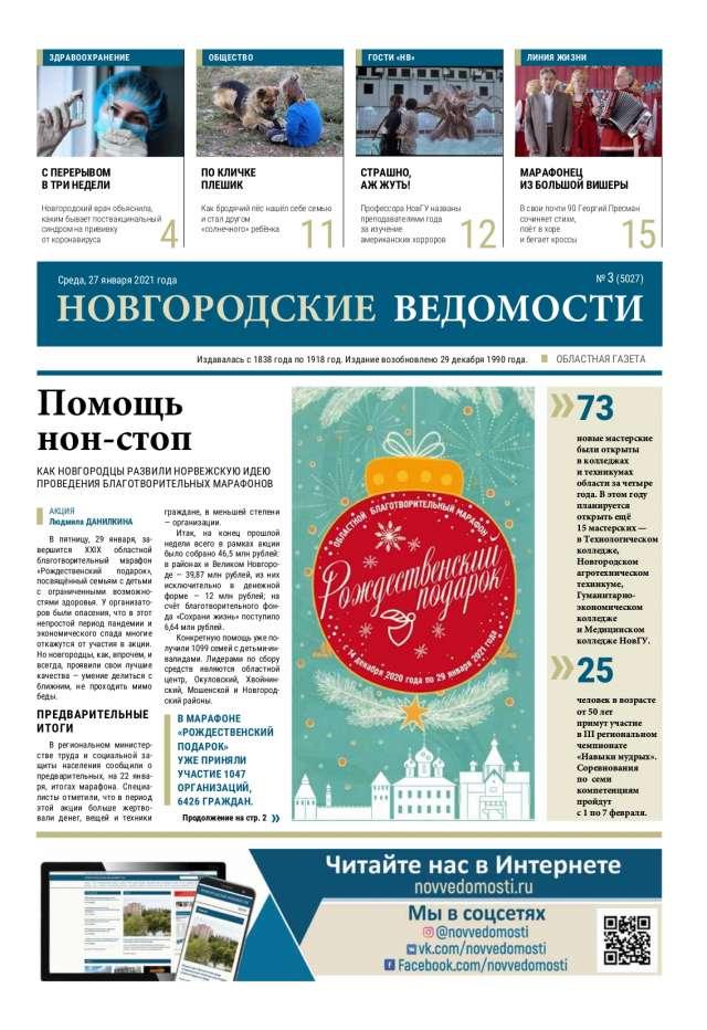 Свежий выпуск газеты «Новгородские Ведомости» от 27.01.2021 года