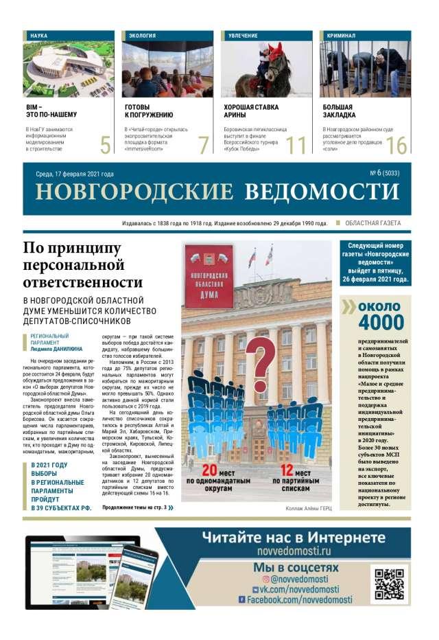 Свежий выпуск газеты «Новгородские Ведомости» от 17.02.2021 года