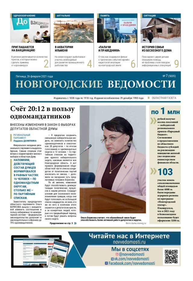 Свежий выпуск газеты «Новгородские Ведомости» от 26.02.2021 года
