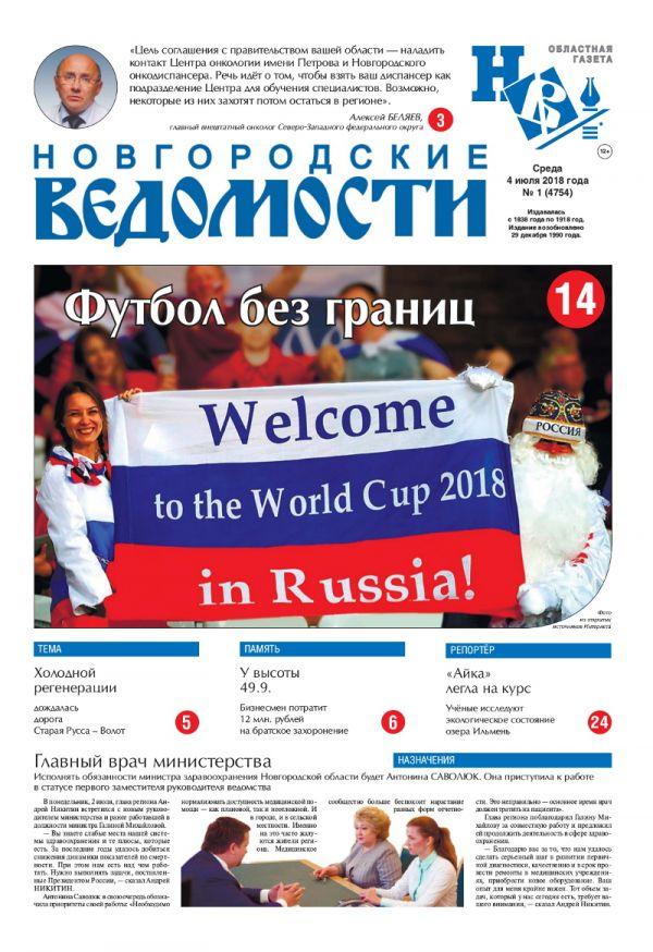 Выпуск газеты «Новгородские Ведомости» от 04.07.2018 года