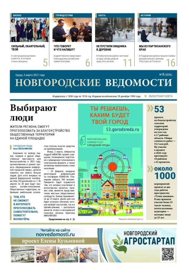 Свежий выпуск газеты «Новгородские Ведомости» от 03.03.2021 года