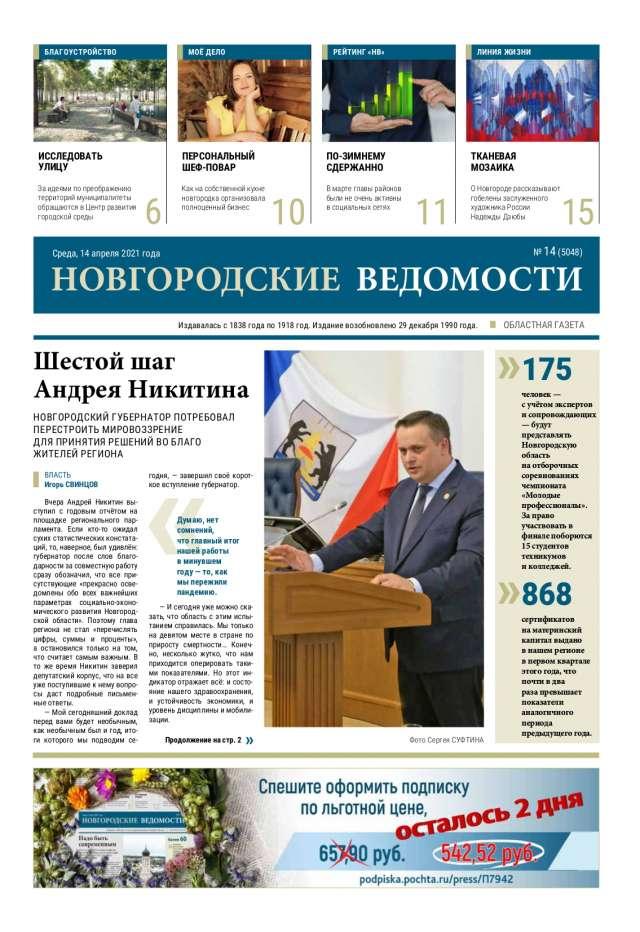 Свежий выпуск газеты «Новгородские Ведомости» от 14.04.2021 года