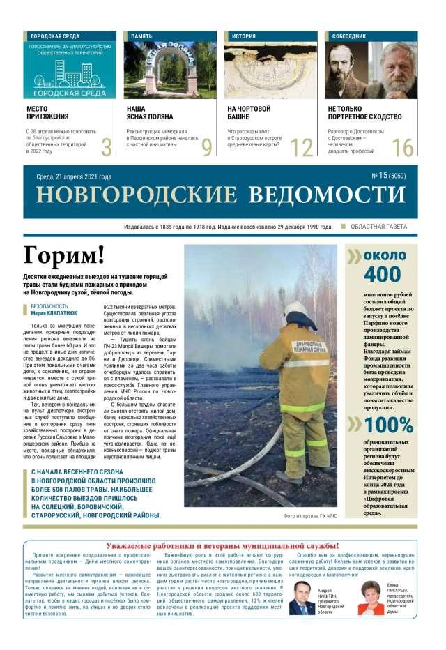 Свежий выпуск газеты «Новгородские Ведомости» от 21.04.2021 года