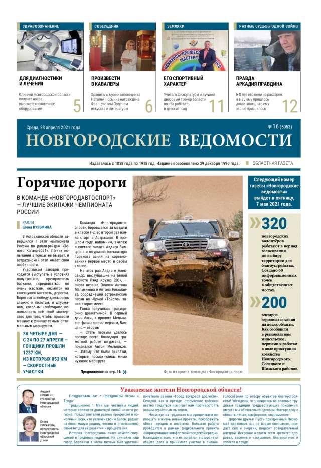 Свежий выпуск газеты «Новгородские Ведомости» от 28.04.2021 года