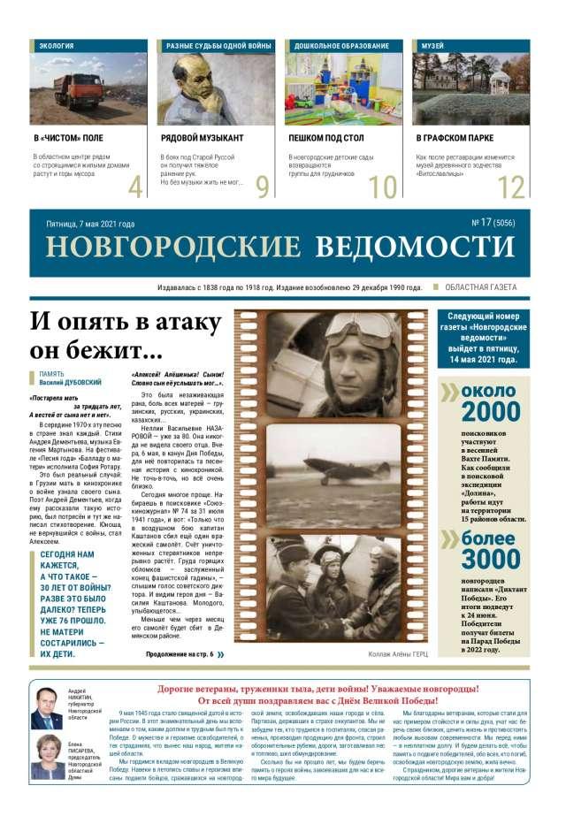 Свежий выпуск газеты «Новгородские Ведомости» от 07.05.2021 года