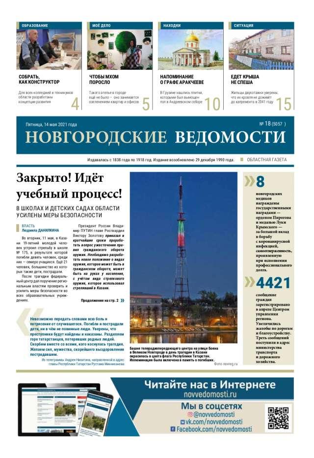 Свежий выпуск газеты «Новгородские Ведомости» от 14.05.2021 года