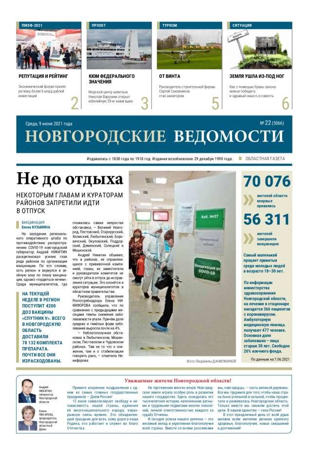 Свежий выпуск газеты «Новгородские Ведомости» от 09.06.2021 года